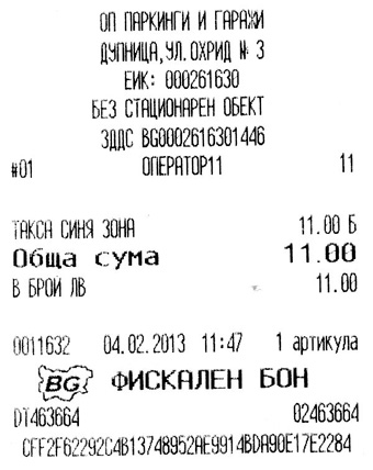 Uscis Case Status Check Online With Receipt Number Pdf Holidaymakers In Greece Ask For Receipts  Europe Past Due Invoices Letter Word with How To Do A Tax Invoice Word Also Theres A System That Connects Every Cash Register In A Huge  Well System And It Has The Map Of Bulgaria Shown On The Receipt So  You Know Its  Invoice Template Doc Excel